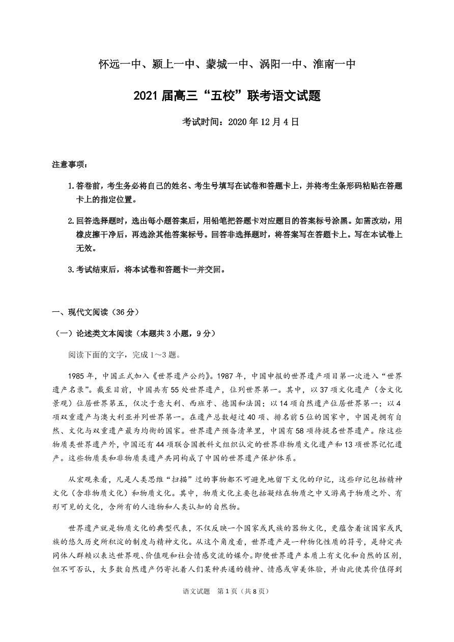 安徽省五校2021届高三语文12月联考试卷(Word版附答案)