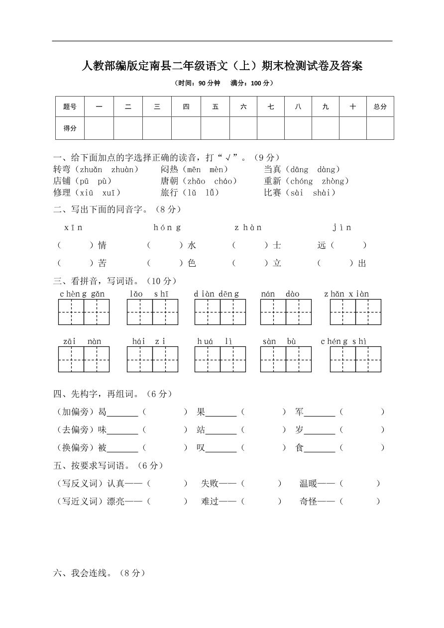 人教部编版定南县二年级语文(上)期末检测试卷及答案
