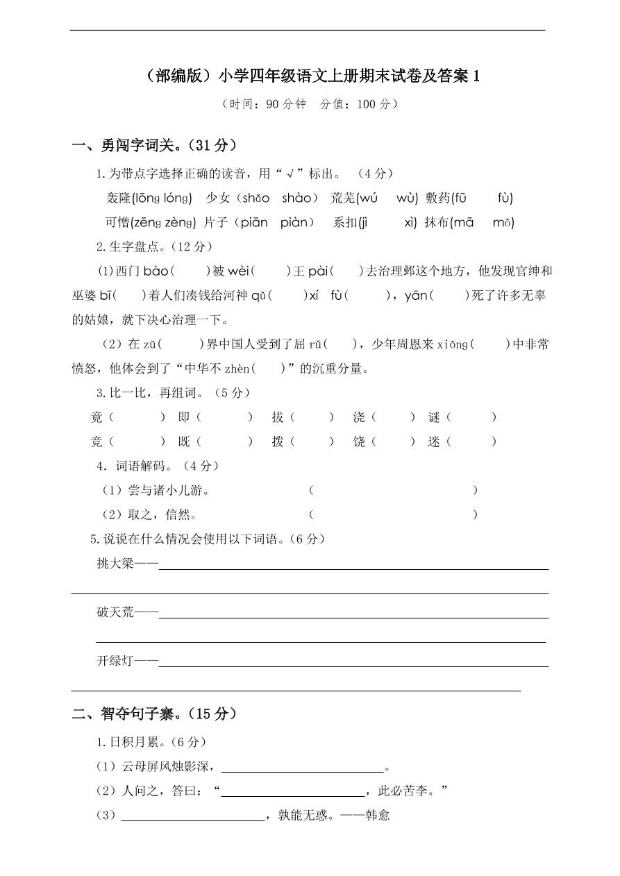 (部編版)小學四年級語文上冊期末試卷及答案1