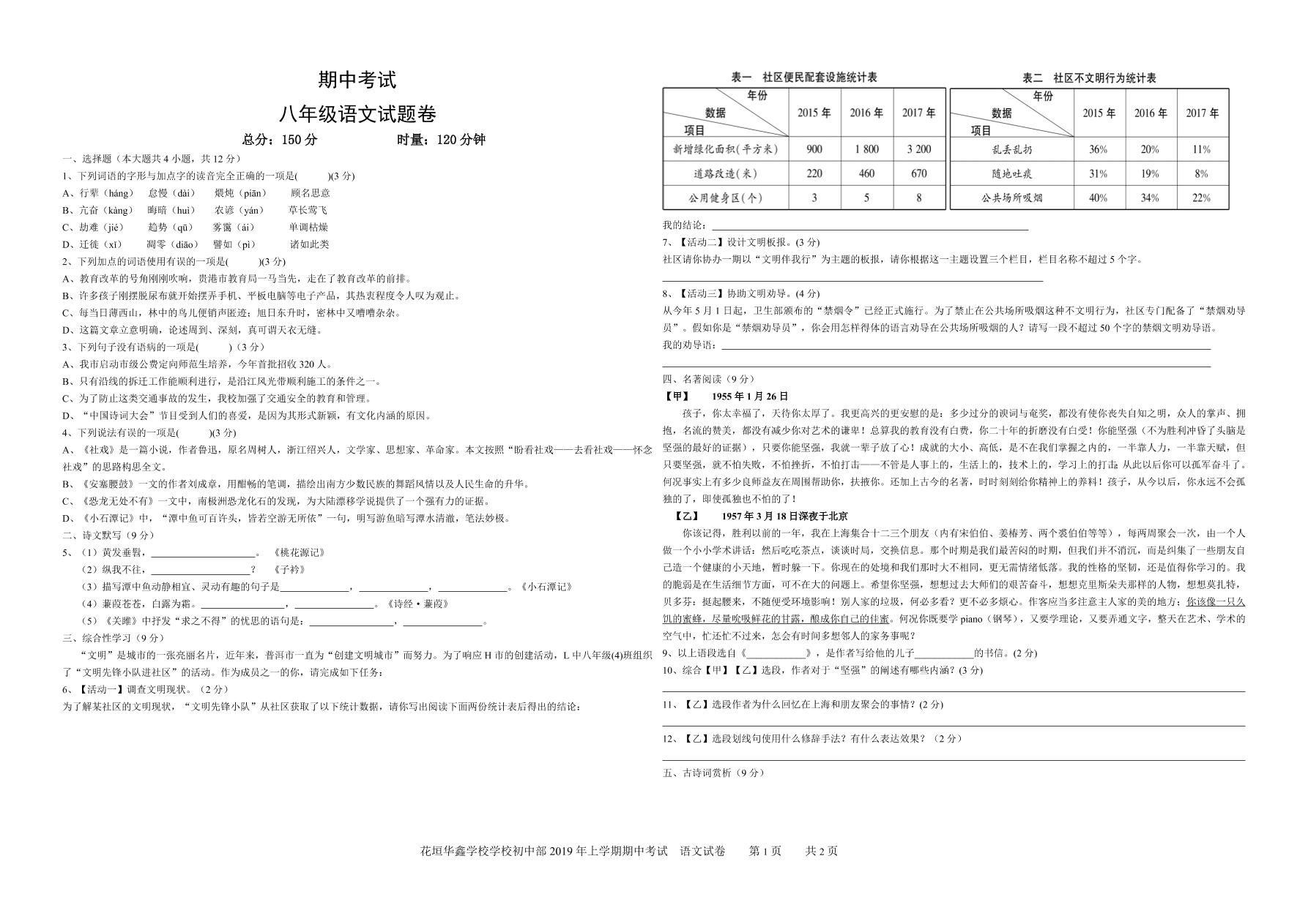 人教部编版语文八年级下册期中测试试卷二