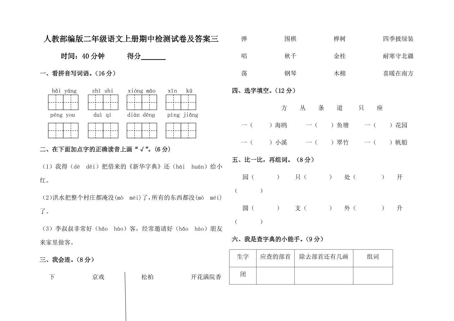 人教部编版二年级语文上册期中检测试卷及答案三