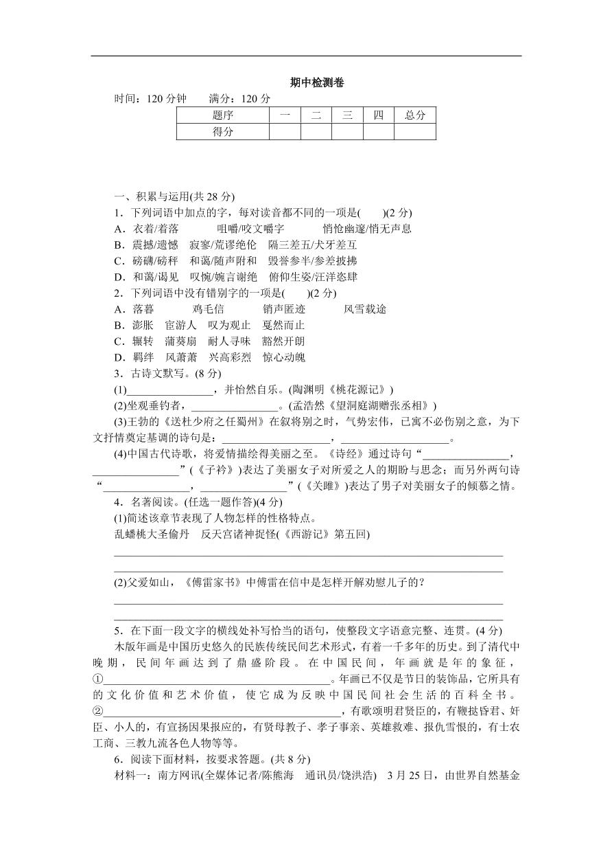 八年级语文下册期中检测卷(含答案)