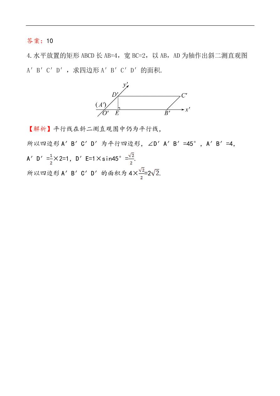 北师大版高一数学必修二《1.2直观图》课堂达标练习及答案解析