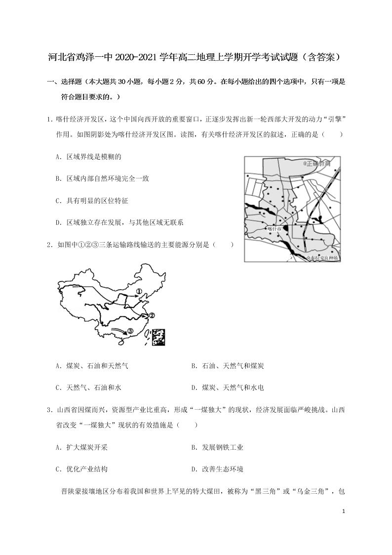 河北省鸡泽一中2020-2021学年高二地理上学期开学考试试题(含答案)