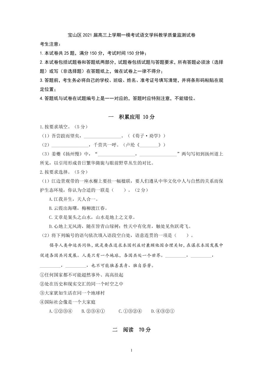 上海市寶山區2021屆高三語文12月一模試卷(附答案Word版)