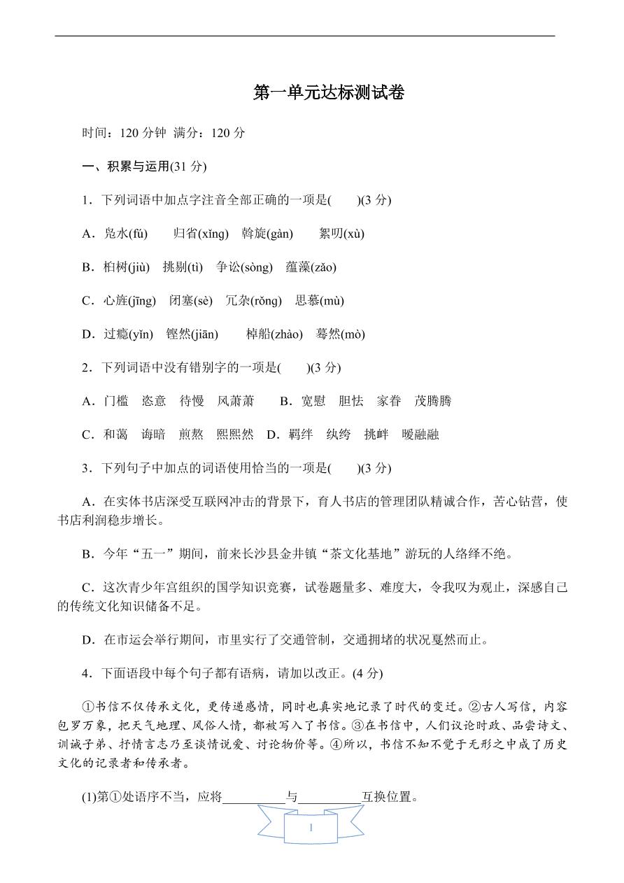 部编版八年级下册语文试卷-第一单元达标测试卷(含答案)
