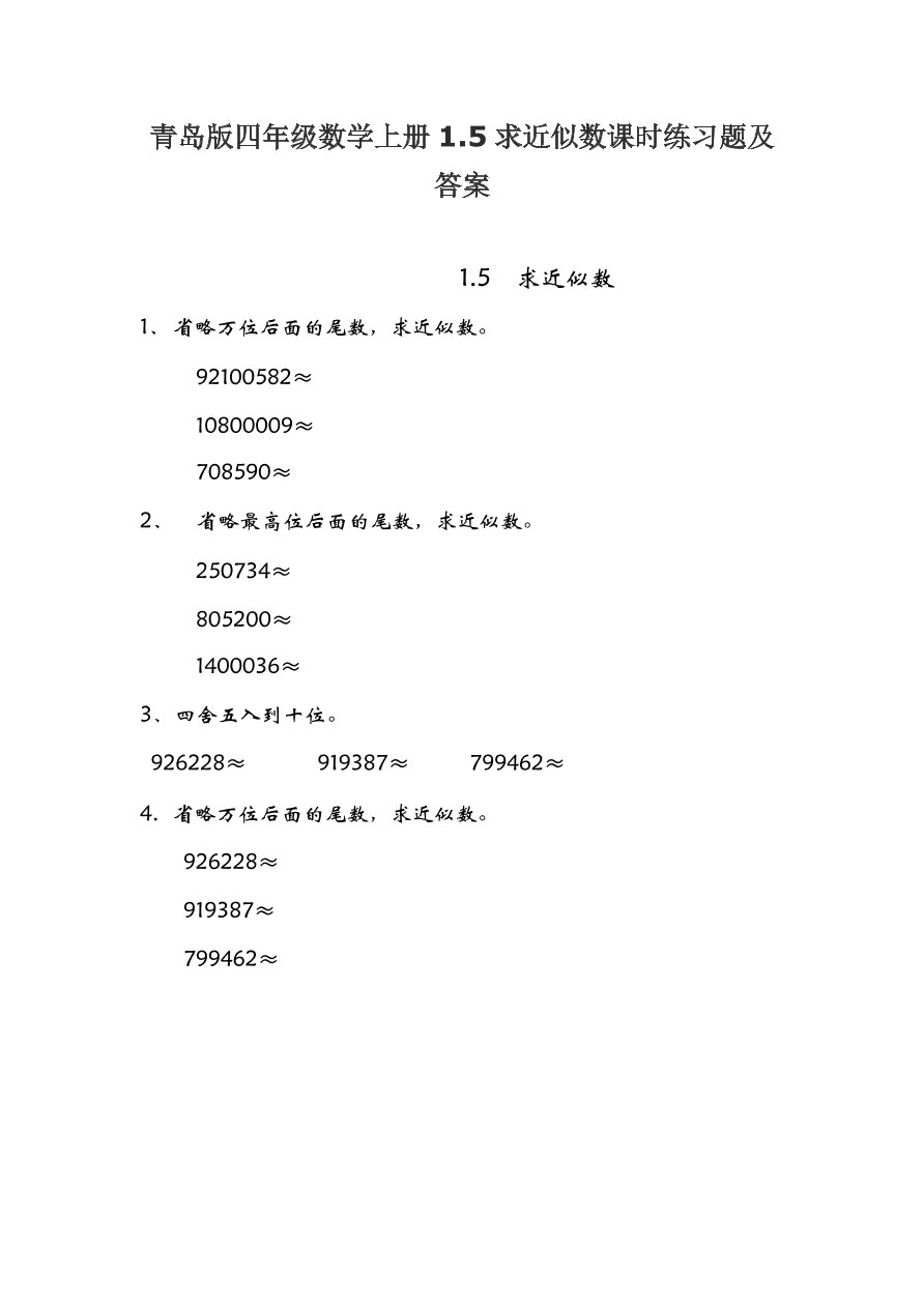 青岛版四年级数学上册1.5求近似数课时练习题及答案
