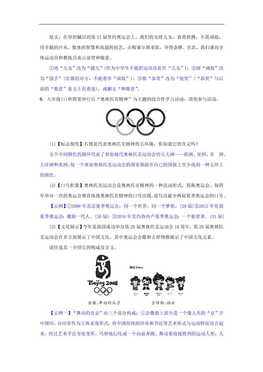八年级语文下册第四单元16庆祝奥林匹克运动复兴25周年同步测练(新人教版)