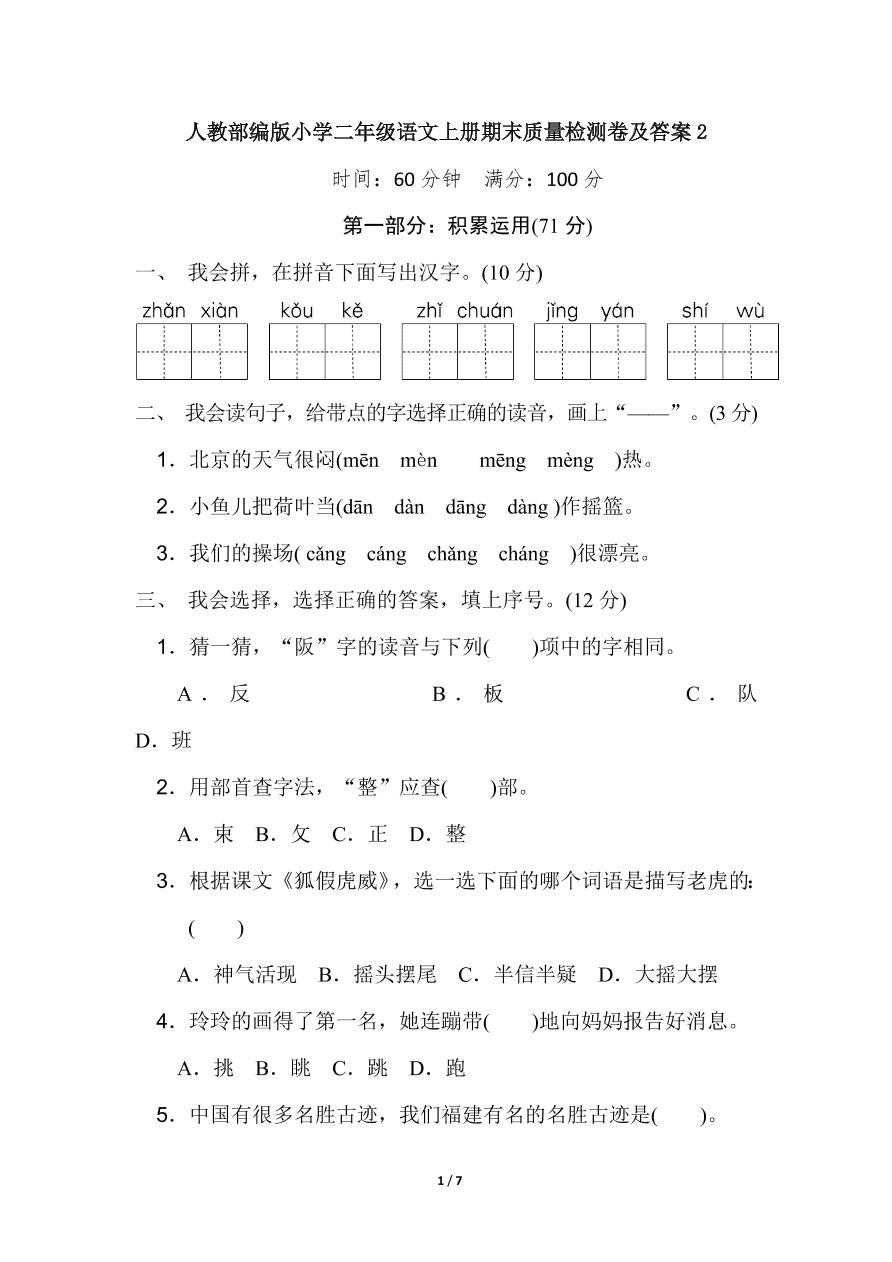 人教部编版小学二年级语文上册期末质量检测卷及答案2