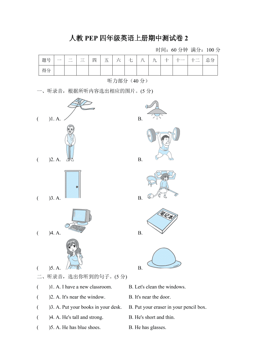 人教PEP四年级英语上册期中测试卷2(含答案)