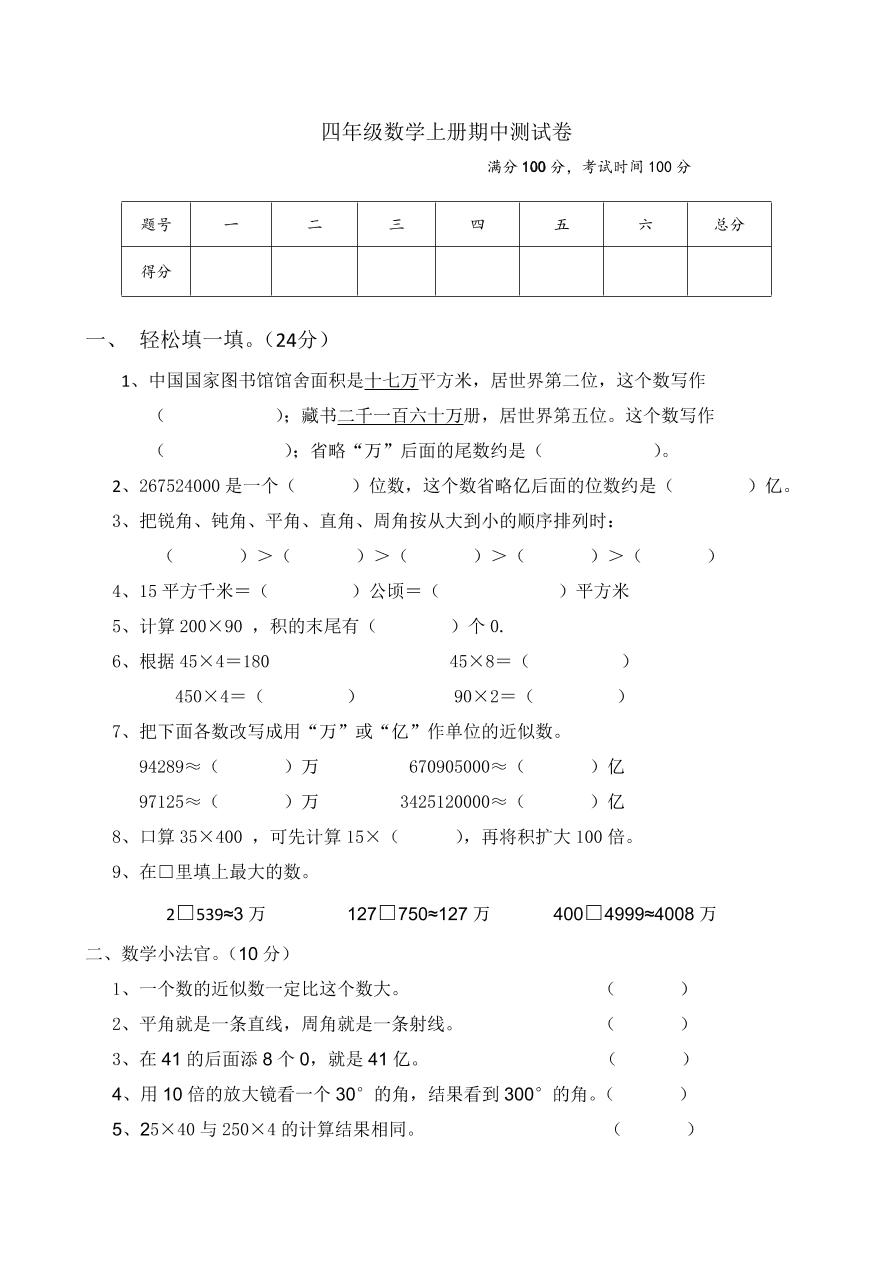 四年级数学上册期中测试卷