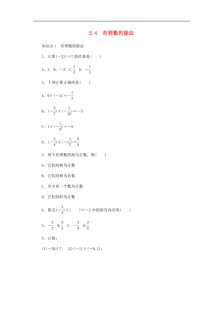 七年级数学上册第2章有理数的运算2.4有理数的除法分层训练(含答案)