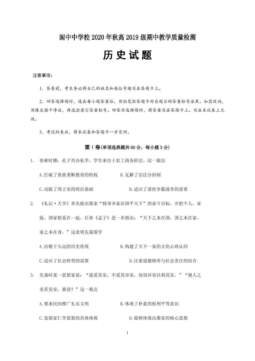 四川省南充市阆中中学2020-2021高二历史上学期期中试题(Word版含答案)