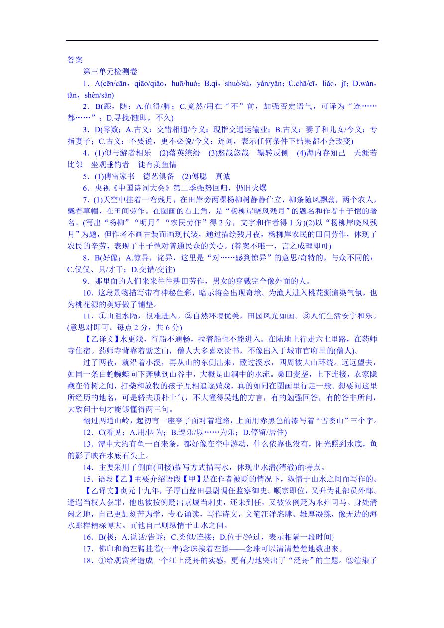 八年級語文下冊第三單元檢測卷(含答案)