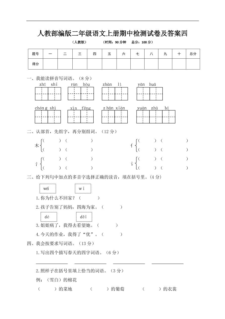 人教部编版二年级语文上册期中检测试卷及答案四