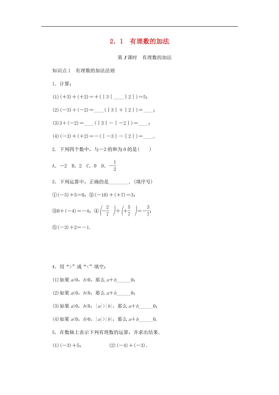 七年级数学上册第2章有理数的运算2.1有理数的加法分层训练(含答案)