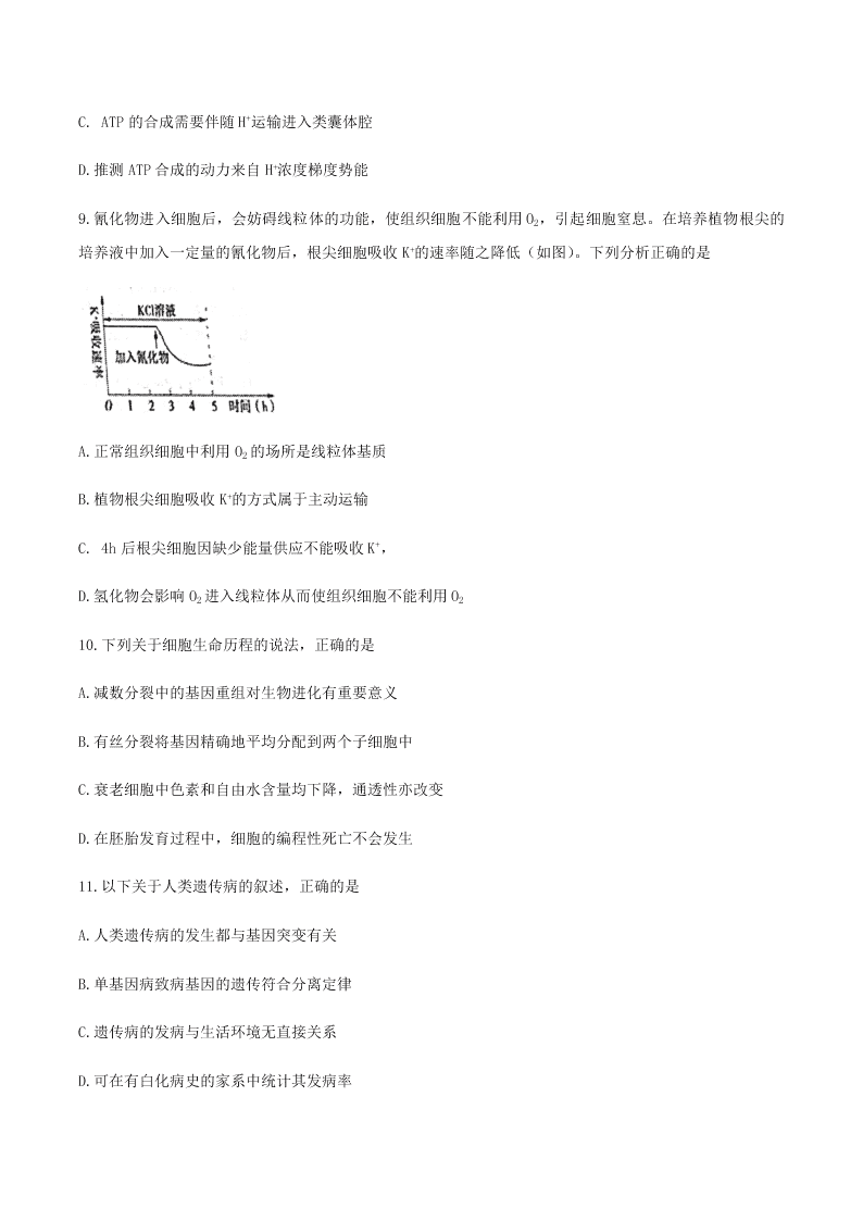 北京市海淀区十一学校2019-2020学年高三学9月教与学质量诊断测试生物试题(无答案)