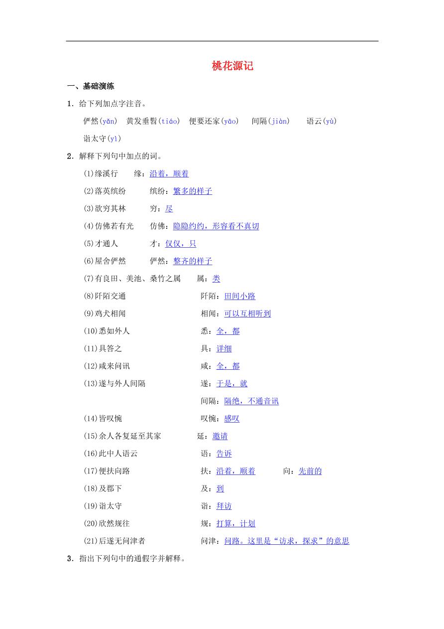八年级语文下册第三单元9桃花源记同步测练(新人教版)