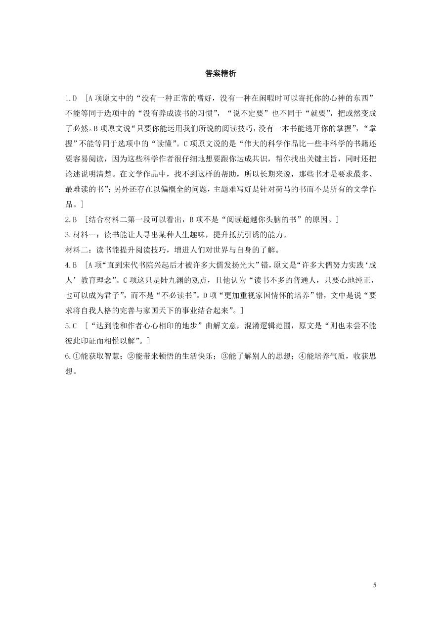 2020版高考语文第一章实用类论述类文本阅读专题二Ⅰ阅读之道非连续性文本(含答案)