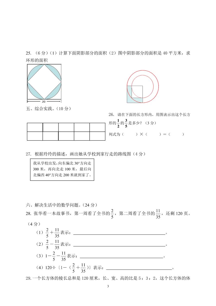 2020年人教版六年级数学上册期末质量测试题3