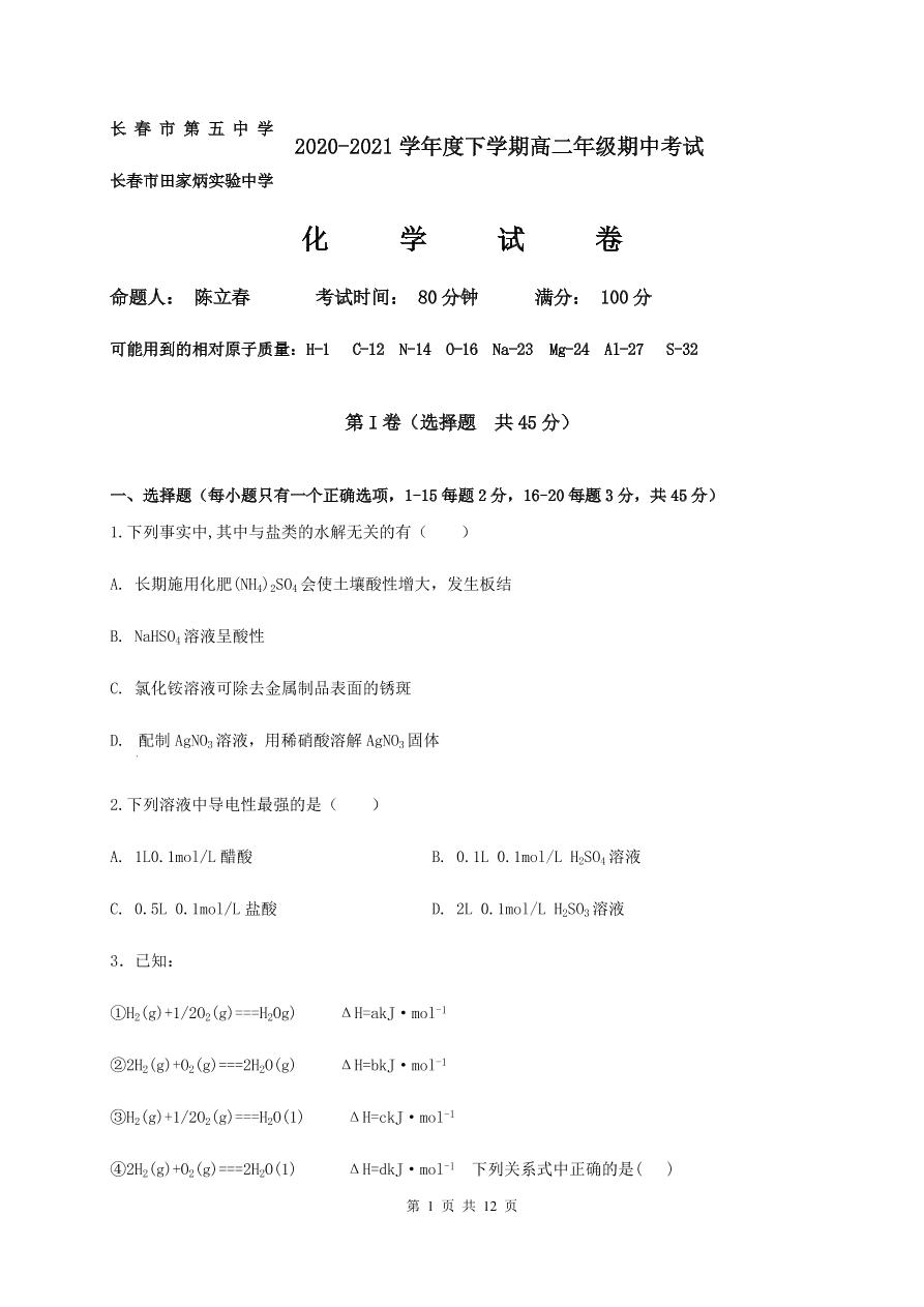 吉林省长春市第五中学2020-2021高二化学上学期期中试题(Word版含答案)