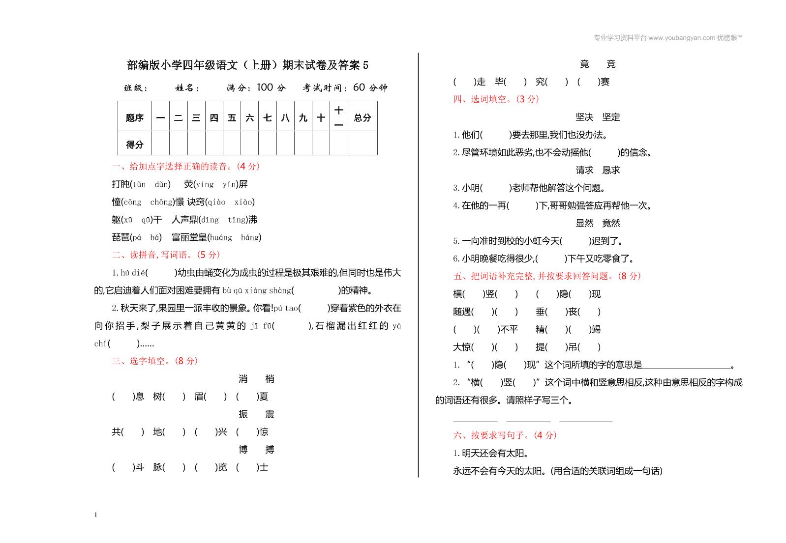 部編版小學四年級語文(上冊)期末試卷及答案5