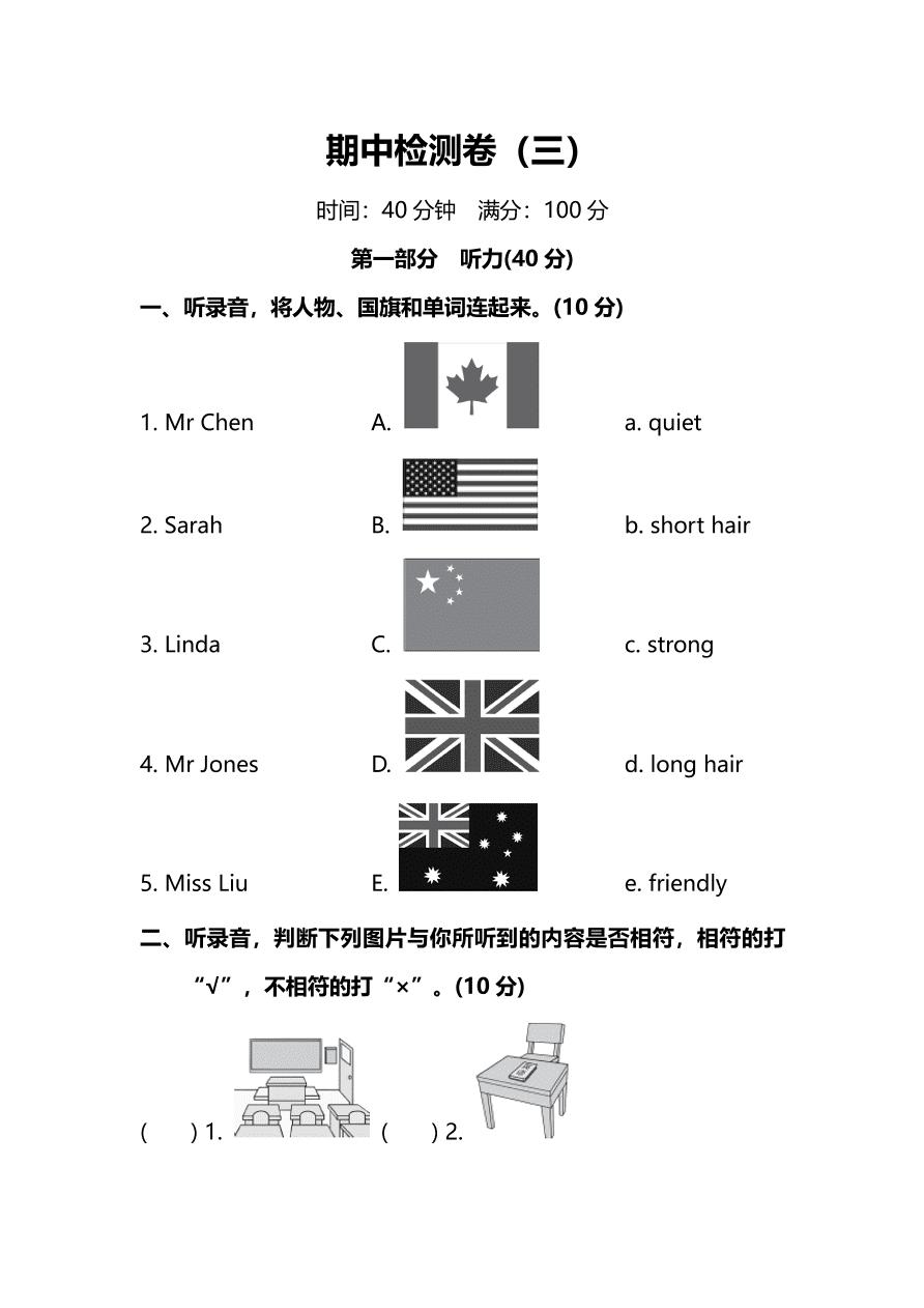 人教PEP四年级英语上册期中检测卷(二)(PDF版附答案)