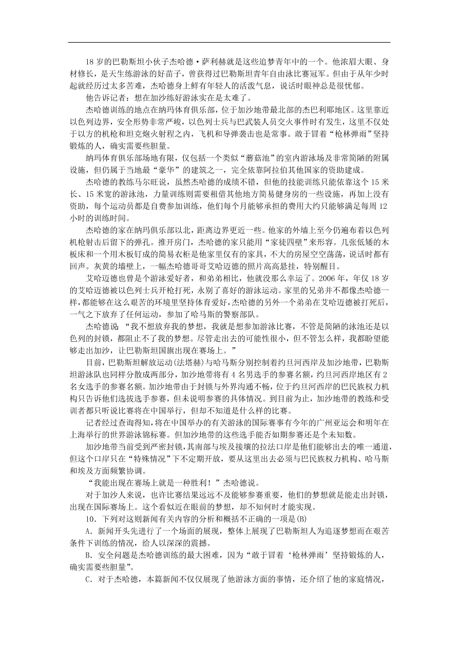 新人教版 八年級語文上冊第一單元 跳水姑娘呂偉奪魁記 同步練習(含答案)