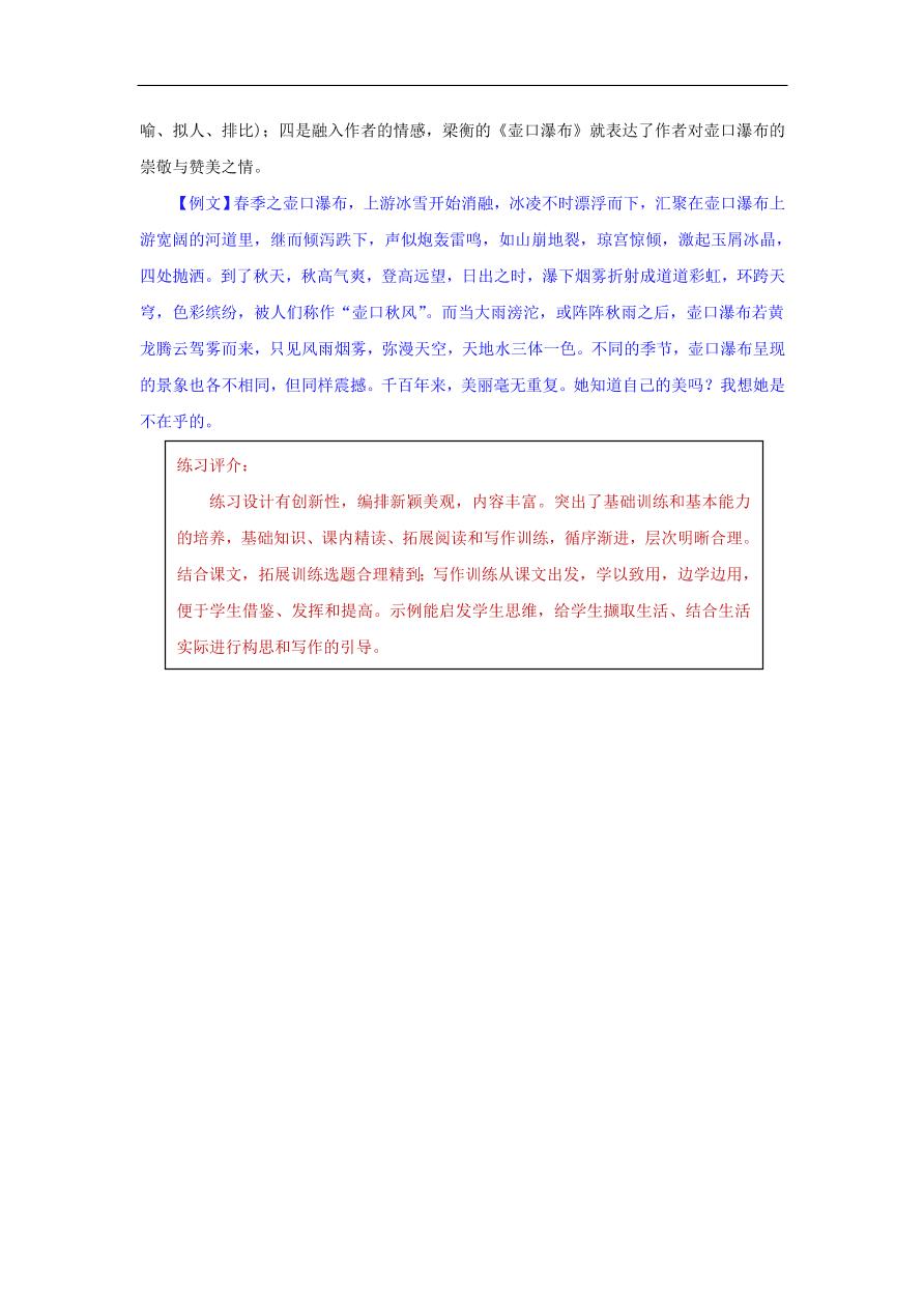 八年级语文下册第五单元17壶口瀑布名校同步训练(新人教版)