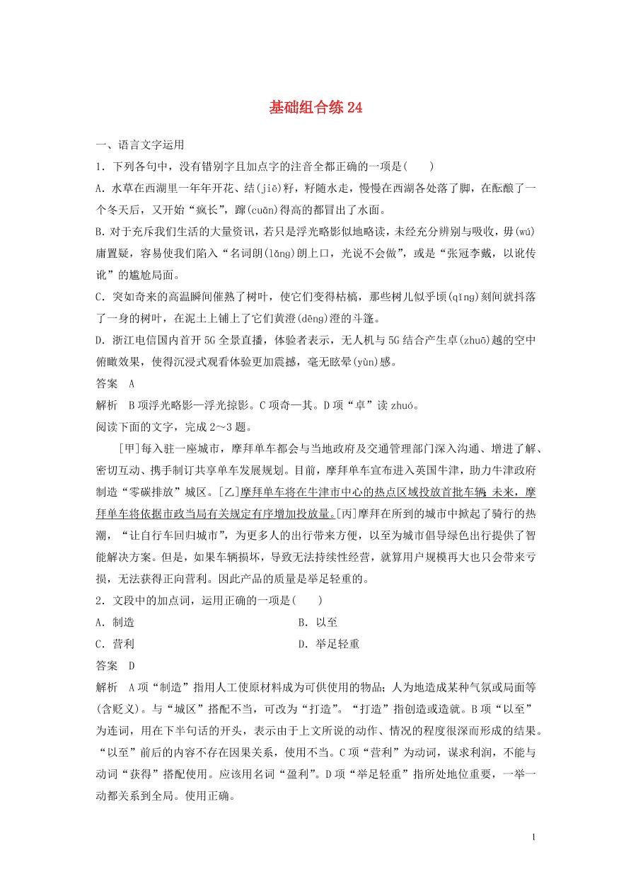 2020版高考语文第三轮基础强化基础基础组合练24(含答案)