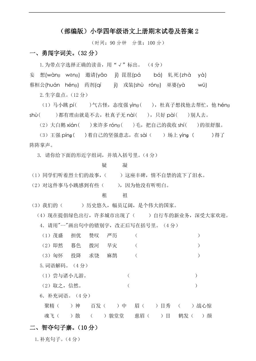 (部編版)小學四年級語文上冊期末試卷及答案2