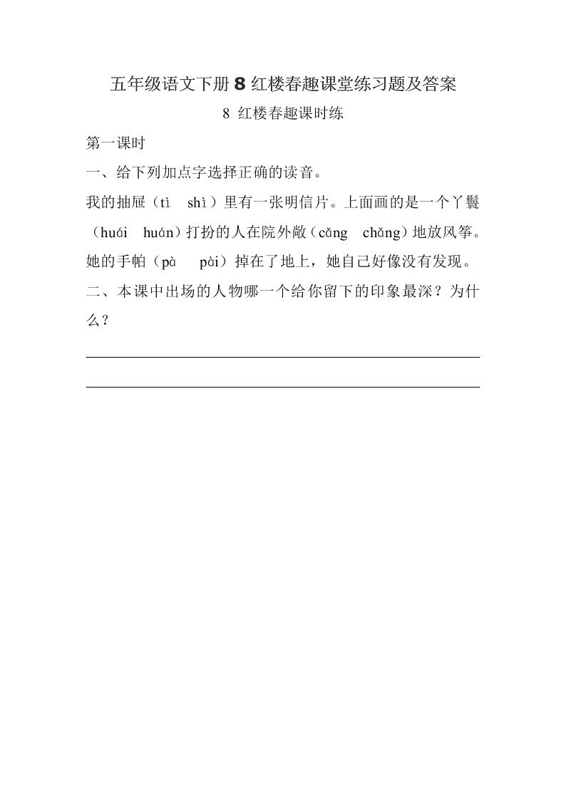 五年级语文下册8红楼春趣课堂练习题及答案