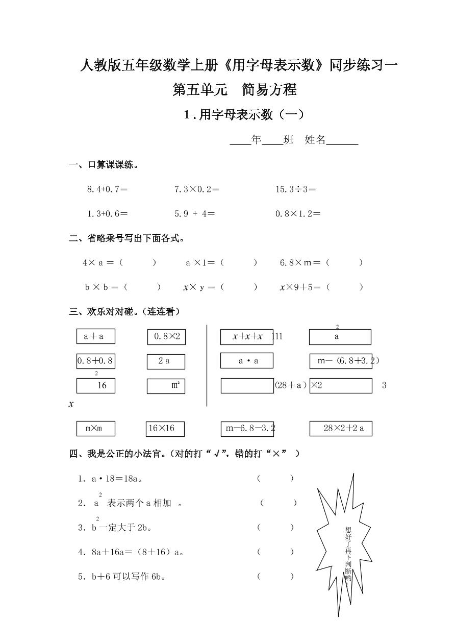 人教版五年级数学上册《用字母表示数》同步练习一
