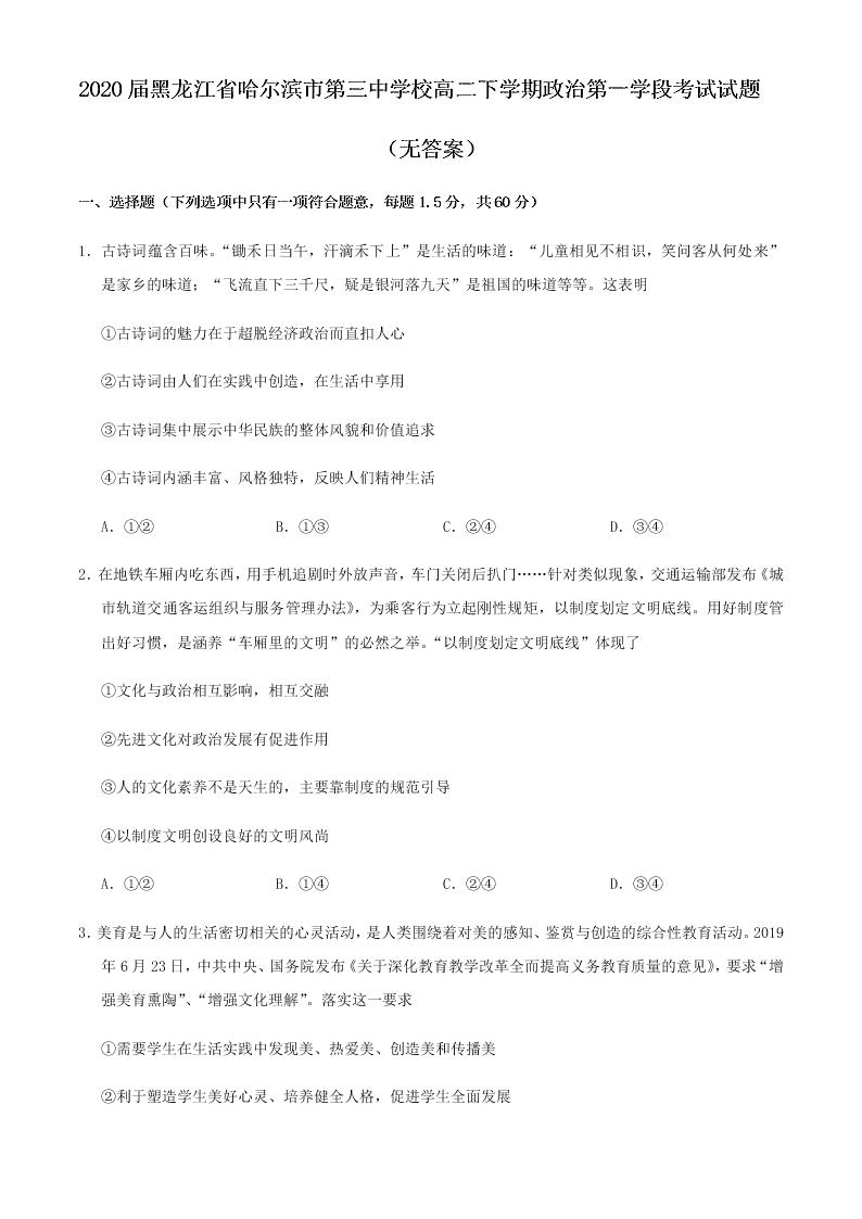 2020屆黑龍江省哈爾濱市第三中學高二下政治第一學段考試試題(無答案)