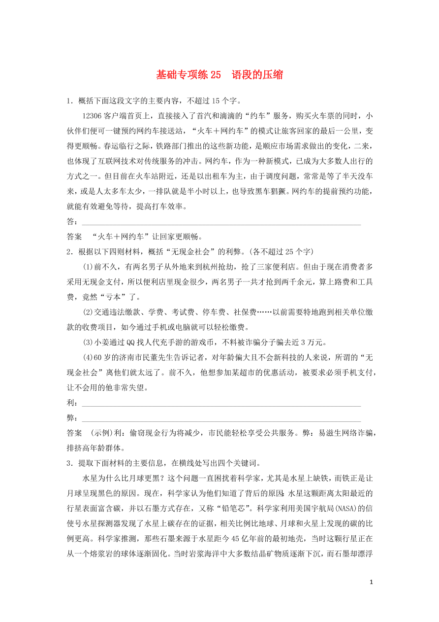 2020版高考语文第三轮基础强化基础专项练25语段的压缩(含答案)