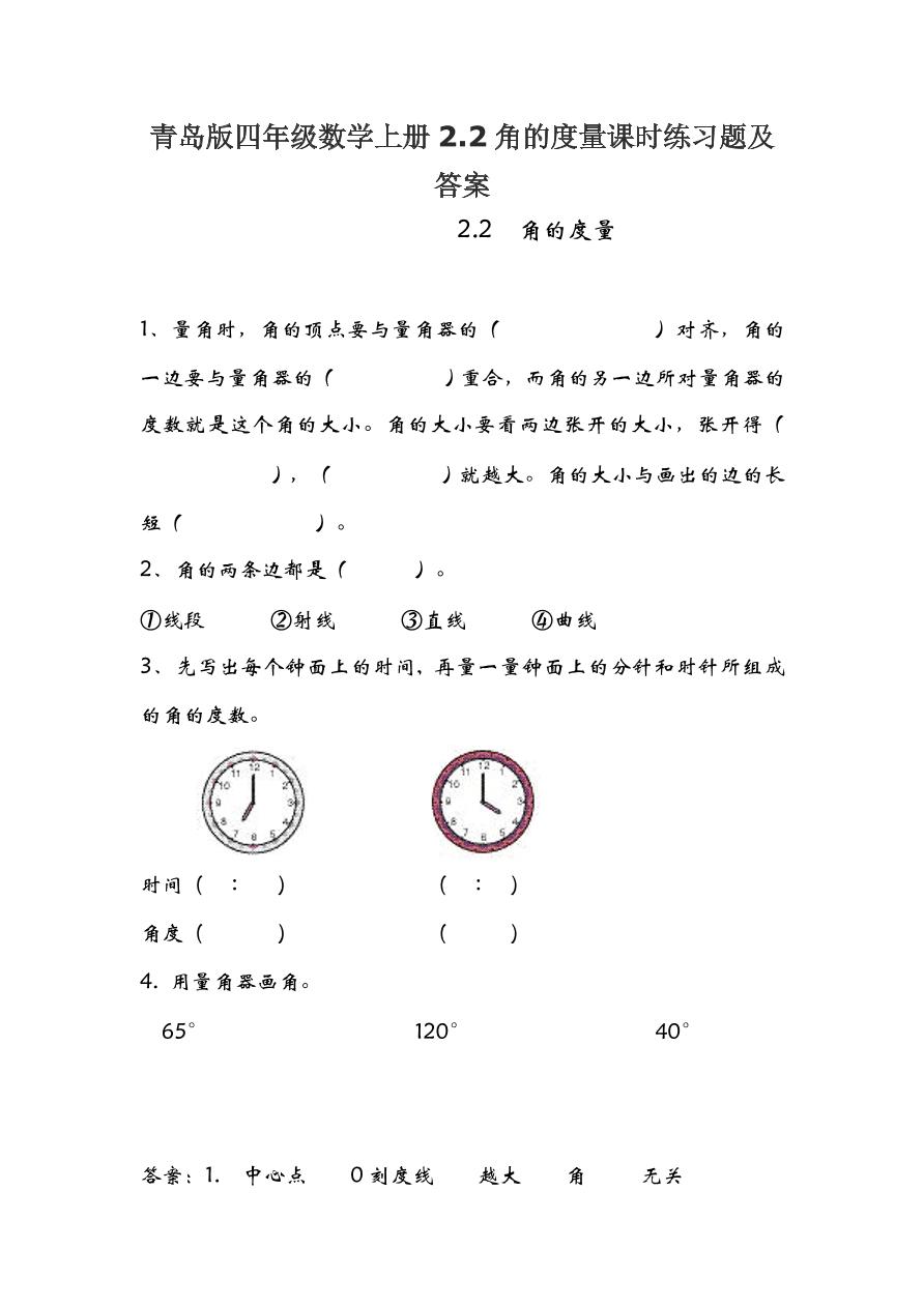 青岛版四年级数学上册2.2角的度量课时练习题及答案