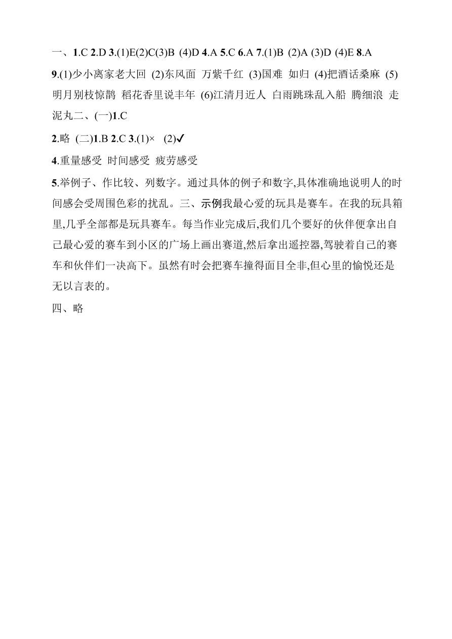 部编版六年级语文上册期中测试卷2(含答案)