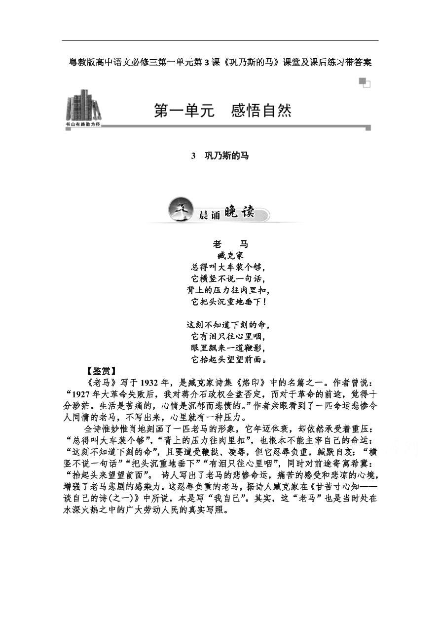 粤教版高中语文必修三第一单元第3课《巩乃斯的马》课堂及课后练习带答案