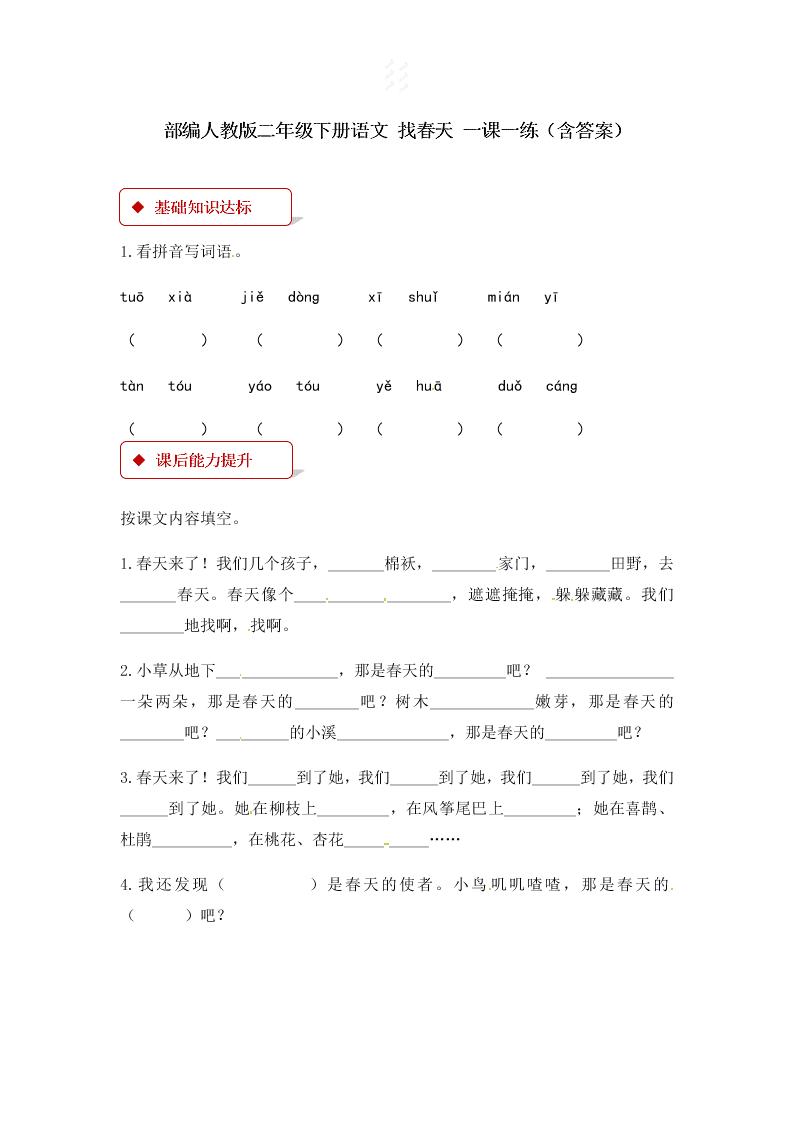 部编人教版二年级下册语文 找春天 一课一练(含答案)