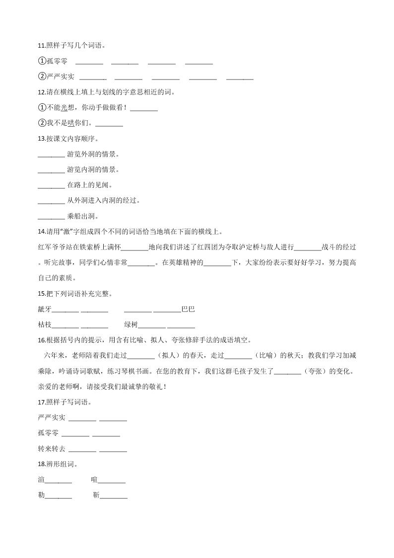 六年级下册语文试题--暑假专题训练 词语(四) 全国通用 含答案