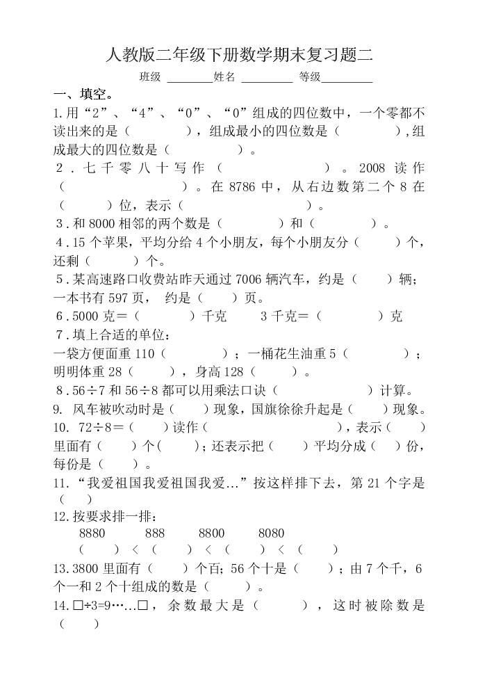 人教版二年级下册数学期末复习题二