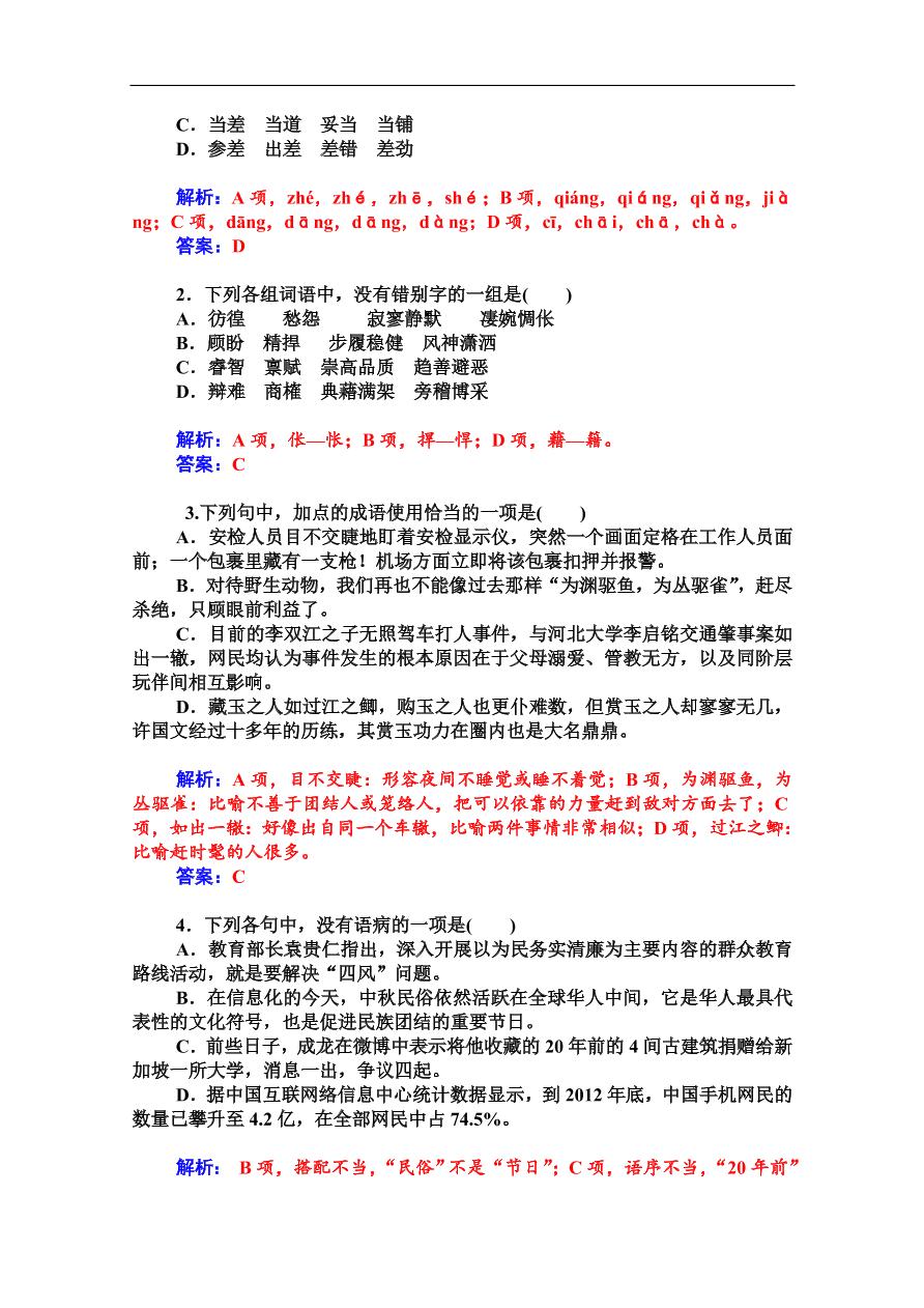 粤教版高中语文必修四第一单元第3课《呼唤生命教育》课堂及课后练习带答案