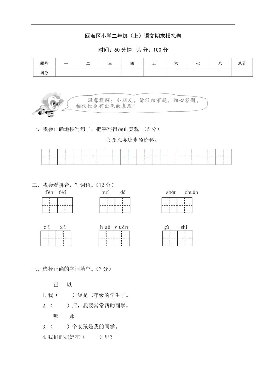 瓯海区小学二年级(上)语文期末模拟卷