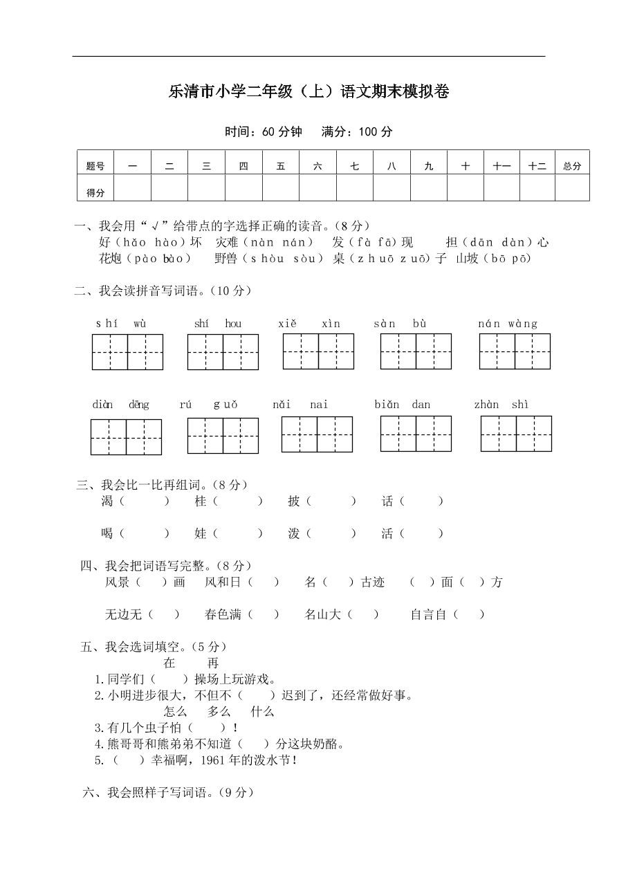 乐清市小学二年级(上)语文期末模拟卷