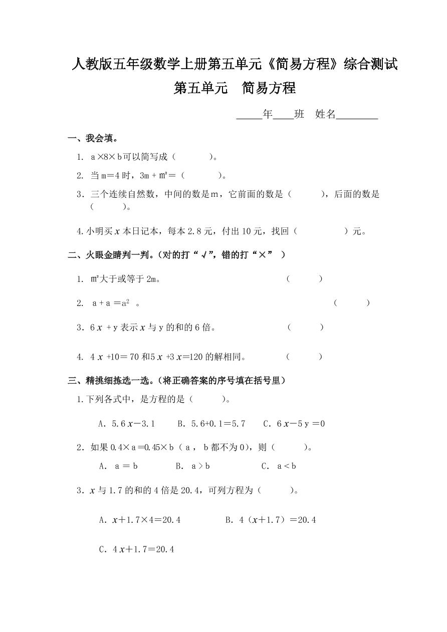 人教版五年级数学上册第五单元《简易方程》综合测试