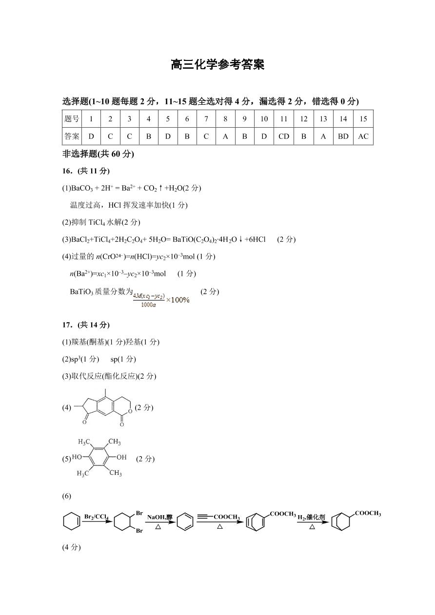 江苏省南京市八校2021届高三化学11月联合调研考试试卷(Word版附答案)