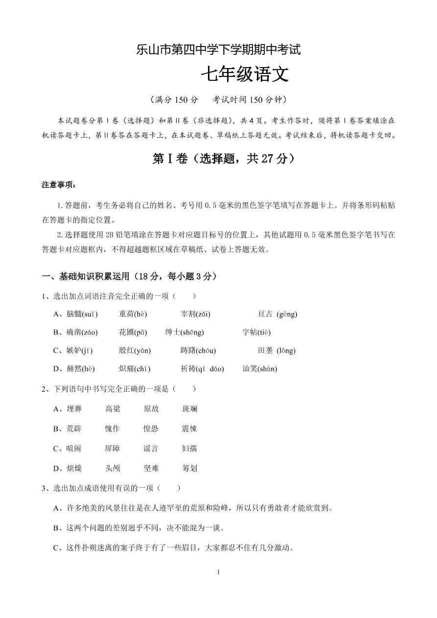 四川省乐山四中学七年级语文第二学期期中测试卷