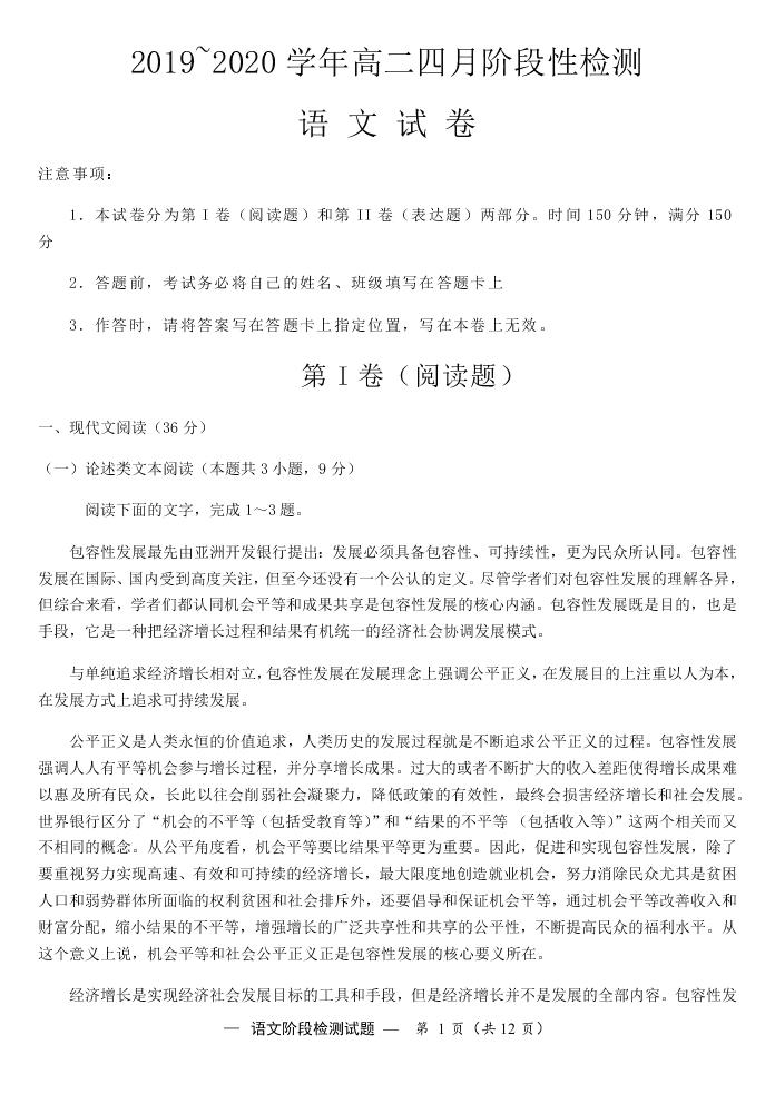 2020屆江西省宜春三中高二語文下期中檢測卷(無答案)