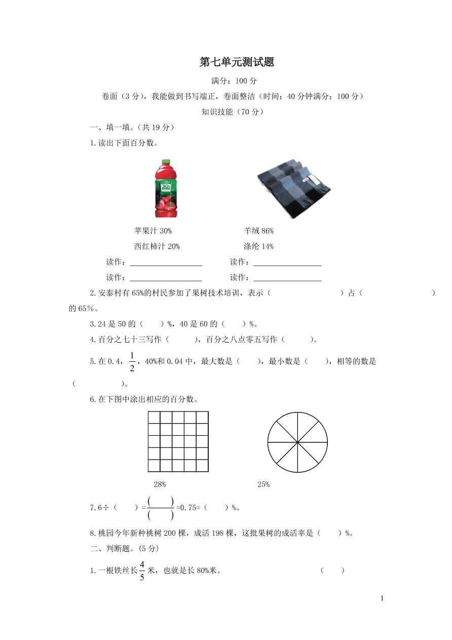 六年级数学上册第七单元综合测试题(青岛版)