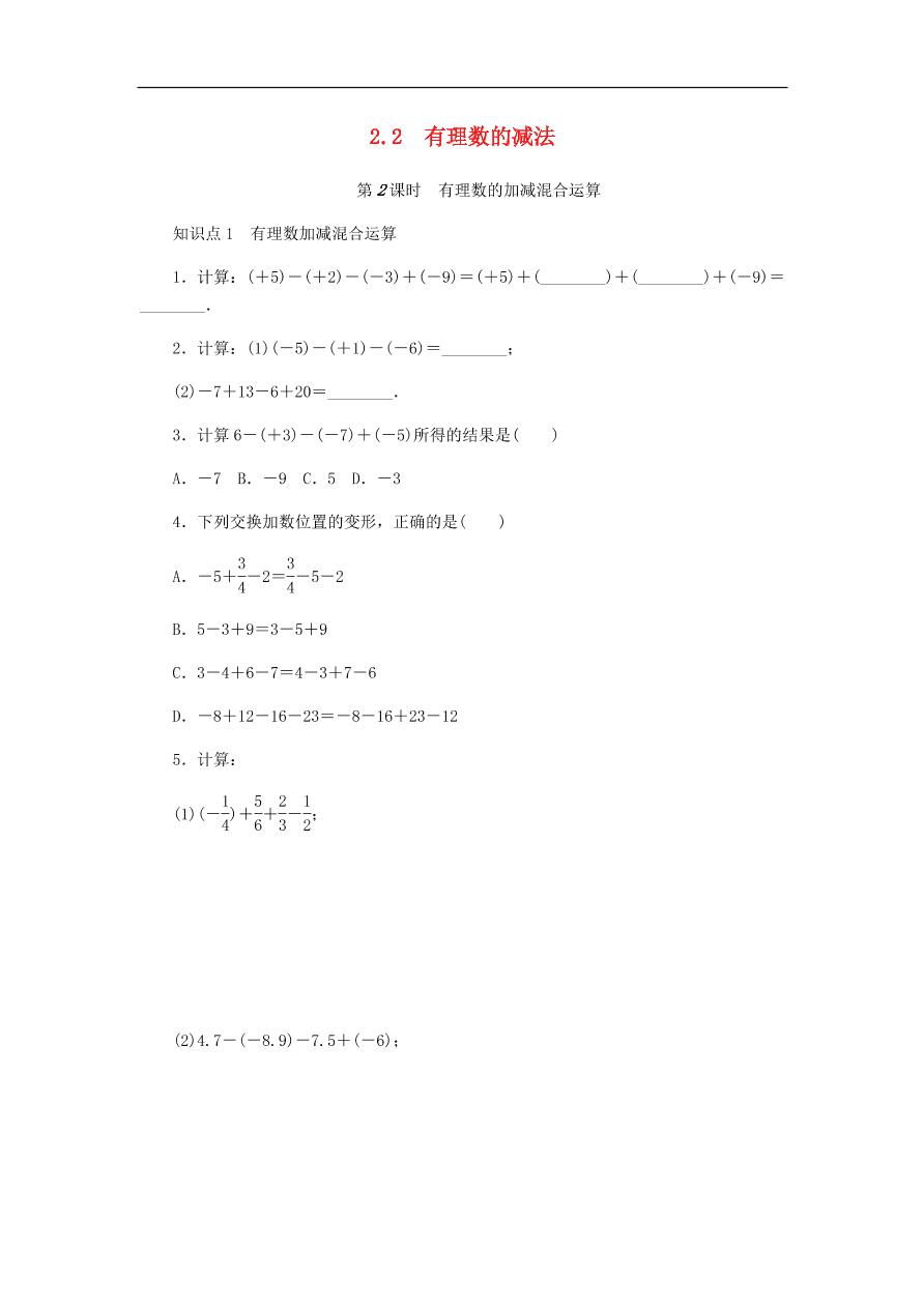 七年级数学上册第2章有理数的运算2.2有理数的减法分层训练(含答案)